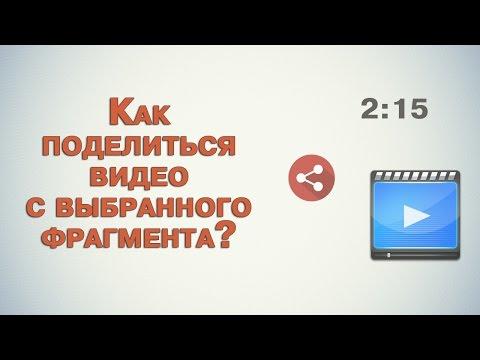 Как поделиться ссылкой на видео с выбранного фрагмента?