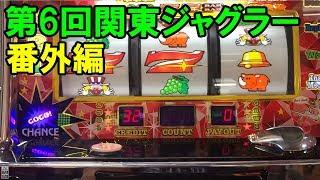 第6回関東ジャグラー番外編