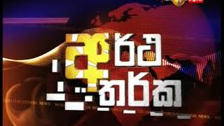 Artha Tharka Sirasa TV 14th February 2018