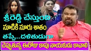 Kathi Mahesh Vs Sri Reddy | Kathi Mahesh Press Meet About Pawan Kalyan