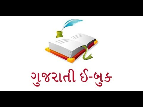 Gujarati Ebook Gujarati Pride video