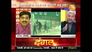 दंगल:  जब पत्थरबाज़ों पर प्यार बरसेगा, तो कश्मीर को आतंकवाद से मुक्ति कैसे मिलेगी  ?