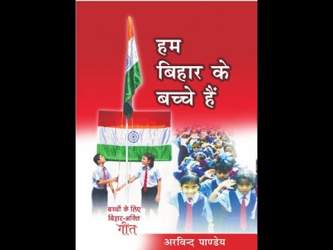Hum Bihar Ke Bachche Hain -  Bihar Bhakti Aandolan