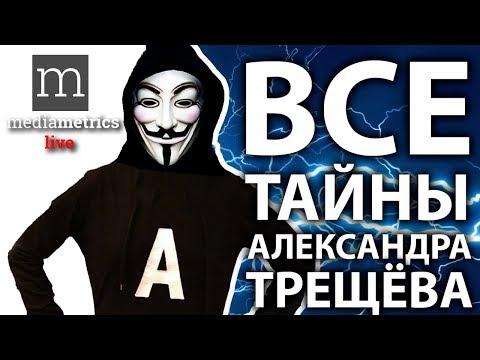 Защита Трещёва. Все тайны Александра Трещёва | То, о чём не напишут в википедии