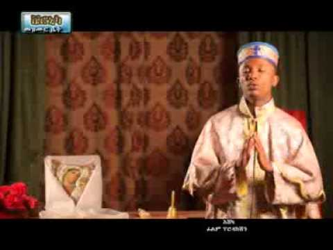 New Ethiopian Orthodox Tewahedo Mezmur By Deacon Haile Tesfaye