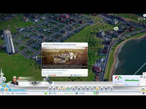 Прохождение SimCity 5 — Часть 5: Небоскреб
