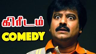 Kireedam | Kireedam full Movie Comedy scenes | Ajith & Trisha Comedy Scenes-Vivek Best Comedy Scenes