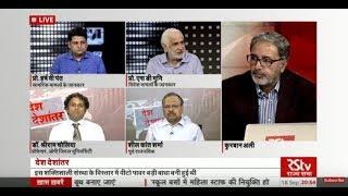 Desh Deshantar: संयुक्त राष्ट्र में सुधारों पर भारत का ज़ोर