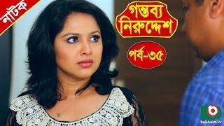 Bangla Natok Gontobbo Niruddesh EP 35 Bijori Barkatullah Suzena Partha Barua Nadia