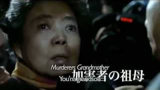 Villain (悪人 - Lee Sang-il, Japan, 2010) English-subtitled Official Japanese Trailer