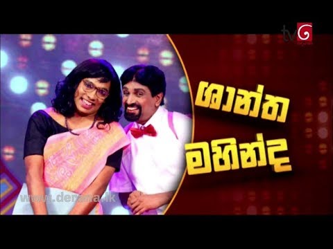 Shantha & Mahinda @ Derana Star City Comedy Season ( 20-08-2017 )