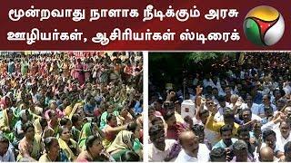 மூன்றவாது நாளாக நீடிக்கும் அரசு ஊழியர்கள், ஆசிரியர்கள் ஸ்டிரைக் | http://festyy.com/wXTvtSJactoGeo