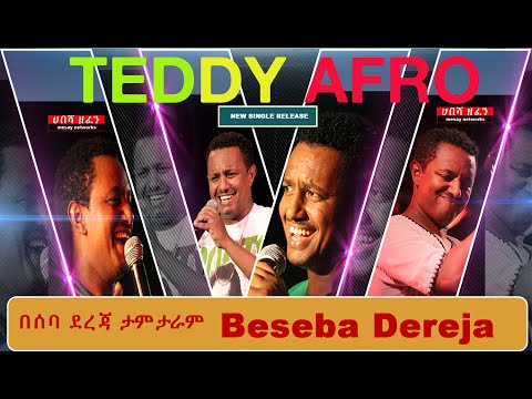 Hot New Ethiopian Music 2014 Hd, Teddy Afro - Beseba Dereja, (tam Taram) በሰባ ደረጃ (ታም ታራም) video