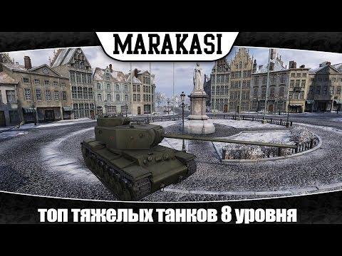 World Of Tanks топ тяжелых танков 8 уровня - часть 1