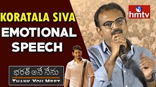 Koratala Siva Emotional Speech @ Bharat Ane Nenu Success Meet | hmtv