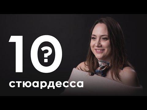 10 глупых вопросов СТЮАРДЕССЕ