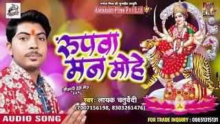 सुपरहिट देवी गीत रूपवा मन मोहे Layak Chaturvedi Latest Bhojpuri Hit Devi Geet 2018