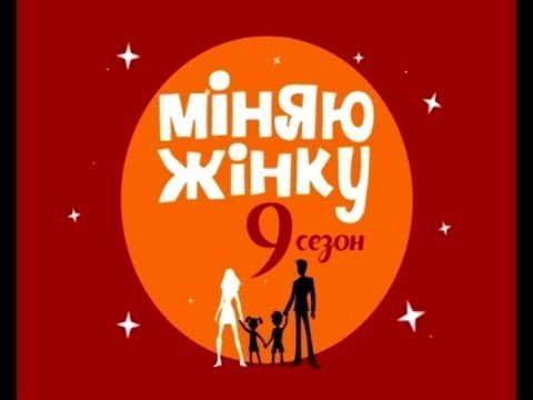 Родина Віктора Янгулова та родина Тетяни та Сергія Степаненків. Міняю жінку - 9. Випуск - 3