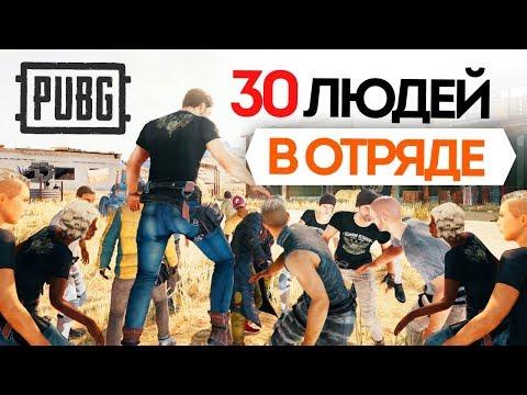 30 ЛЮДЕЙ В ОДНОМ ОТРЯДЕ! ВСЕ ВРАГИ ПРОСТО В ШОКЕ! PLAYERUNKNOWN'S BATTLEGROUNDS - PUBG ПРИКОЛЫ