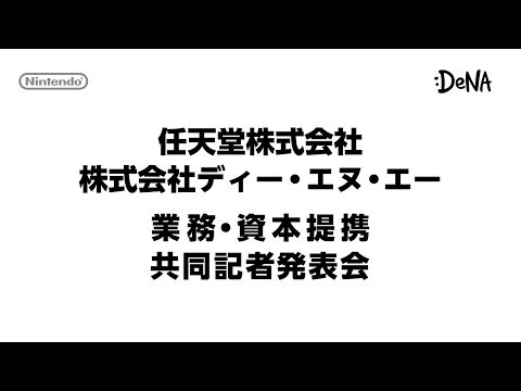 シモベに出来るスマフォン会社見つけた! 任天堂とDeNAが業務・資本提携