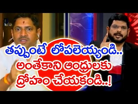 War Of Words Between Mahaa Murthy & BJP Leader Raghu In Live Show | #Sunrise Show