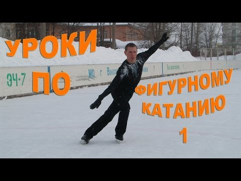 Уроки фигурного катания - видео
