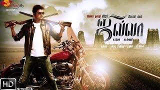 Jilla - Tamil Movie Jilla Teaser Launch