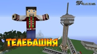 #3 Телебашня в Minecraft! TV Tower in Minecraft!!!