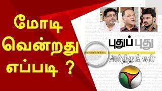 Puthu Puthu Arthangal: மோடி வென்றது எப்படி ? | BJP | NarendraModi