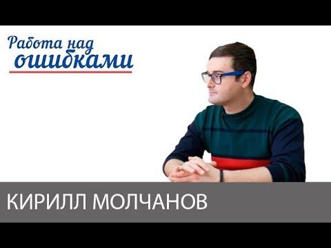 """Кирилл Молчанов и Дмитрий Джангиров, """"Работа над ошибками"""", выпуск #373"""