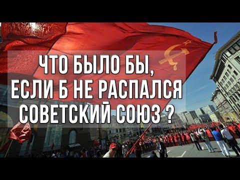 Крым Если бы СССР не распался