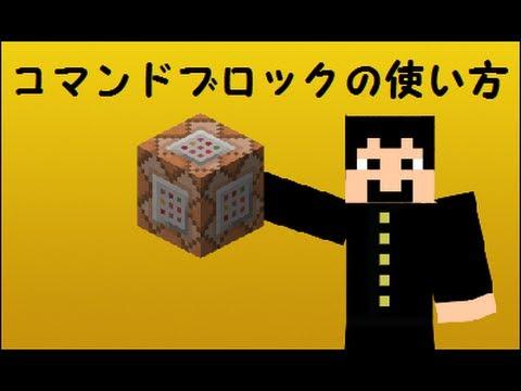 【Minecraft】コマンドブロックの使い方【話題のエフェクトも】