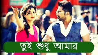 Tui Shudhu Amar   Upcoming bengali movie   Soham Chakraborty   Mahiya Mahi   Om   Latest news
