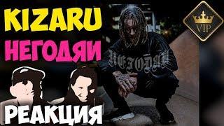 Kizaru - Негодяй 2018 | Русские и иностранцы слушают русскую  музыку и смотрят клипы РЕАКЦИЯ