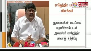 CM has urged me to take action against Preserved milk : Minister Rajendra Balaji | Polimer News