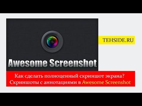 Как сделать полный скрин экрана