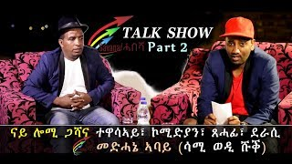 Eritrean Interview With Artist Medhanie Abay ( Sami Wedi Shuk ) Part Two  New Eritrean Comedy 2018