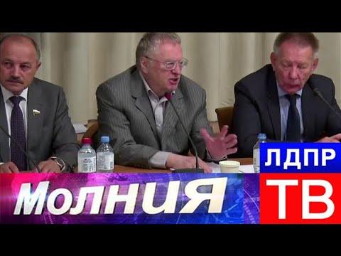 Жириновский: культура питания должна закладываться с детства! Молния от 23.05.18