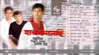 Asif, Piyal Hasan, Atik Babu - Har Menechi