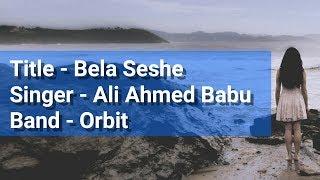 Bela Seshe Orbit Lyrics