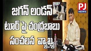 CM Chandrababu Naidu Controversial Comments On YS Jagan London Tour  PJ NEWS