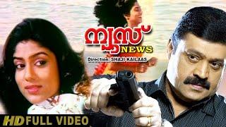 Breaking News - News Full Length Malayalam Movie