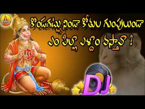 Kondagattu Ninda Kothulu   Anjanna Dj Songs   Kondagattu Anjanna Songs Telugu   Hanuman Dj Songs