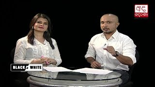 Ada Derana Black & White - 2018.10.05