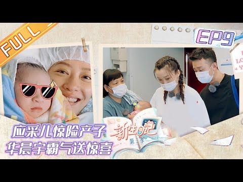 陸綜-新生日記S2-EP 09- 應采兒生產過程曝光 華晨宇霸氣送寧桓宇驚喜
