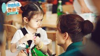 Bố Ơi Nghĩ Cách Đi | Lucky và bố Lee Seung Hyun《想想办法吧爸爸》