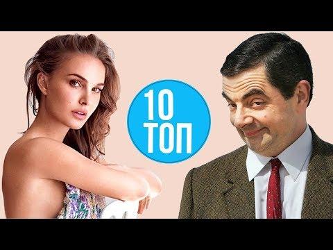 ТОП 10 Самых Умных Кинозвезд в Мире