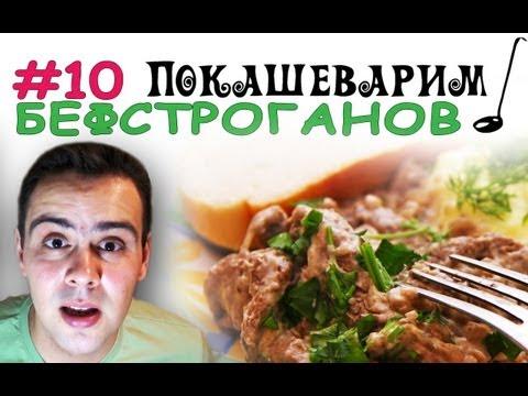 #10 БЕФСТРОГАНОВ