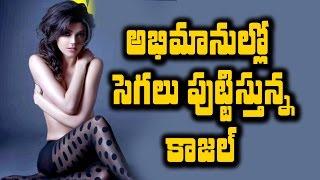 Kajal Aggarwal SENSUOUS Look In Item Song In Jr NTR Janatha Garage | Super movies adda