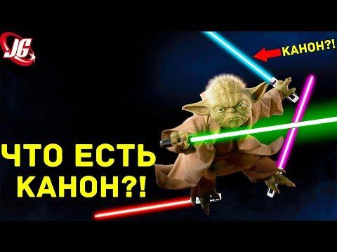 ЧТО ЕСТЬ КАНОН?! | На момент фильма - Звездные войны 8 Последние джедаи - Star wars